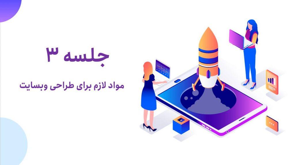 ابزار های لازم برای طراحی سایت