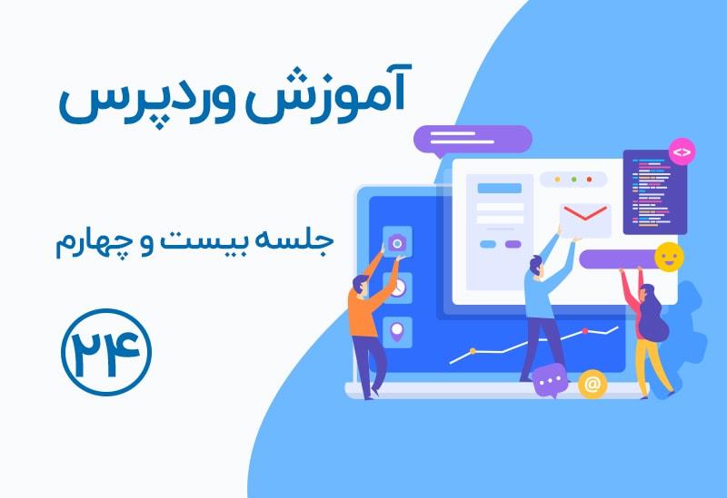 آموزش طراحی فوتر سایت - طراحی فوتر وردپرس