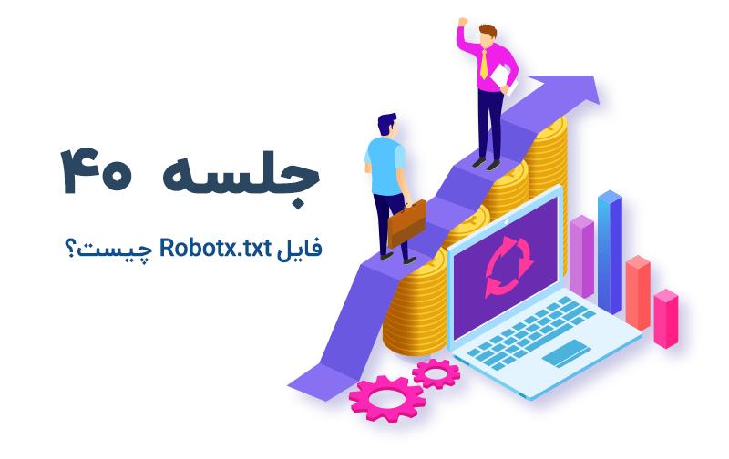 فایل Robots.txt چیست؟ آموزش فایل robots.txt
