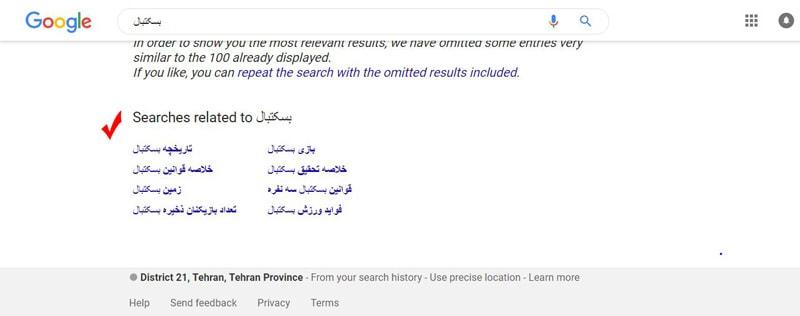 جستجو های مرتبط