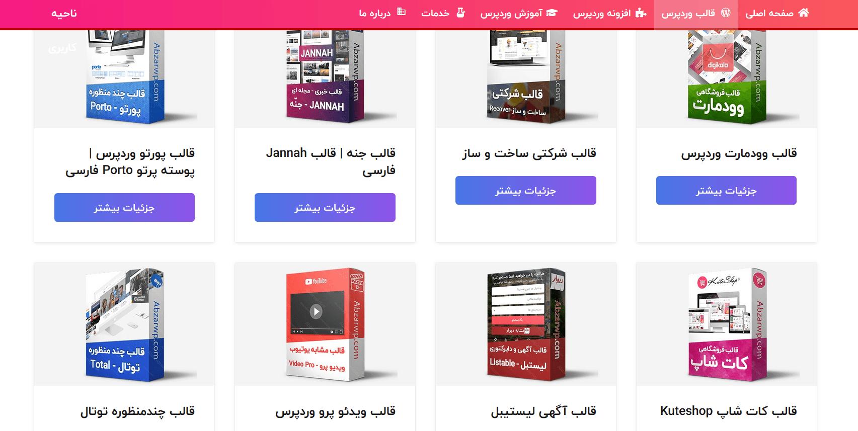 صفحه ی محصولات