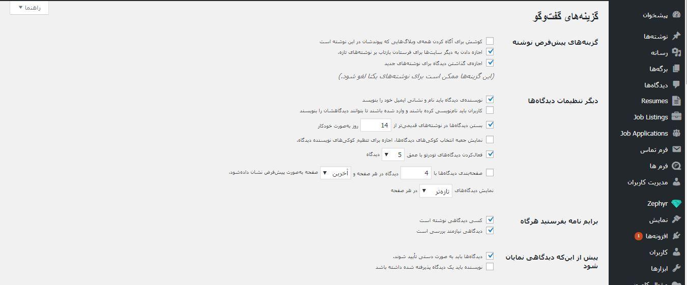 تنظیمات دیدگاه در نوشته ها