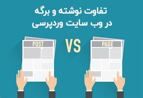 تفاوت برگه و نوشته در وبسایت وردپرسی