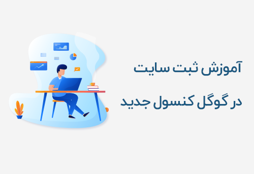 آموزش ثبت کردن سایت در گوگل کنسول جدید