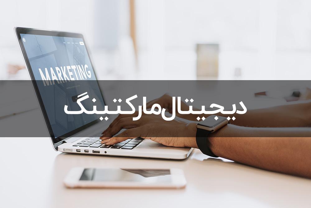مهارت های دیجیتال مارکتینگ