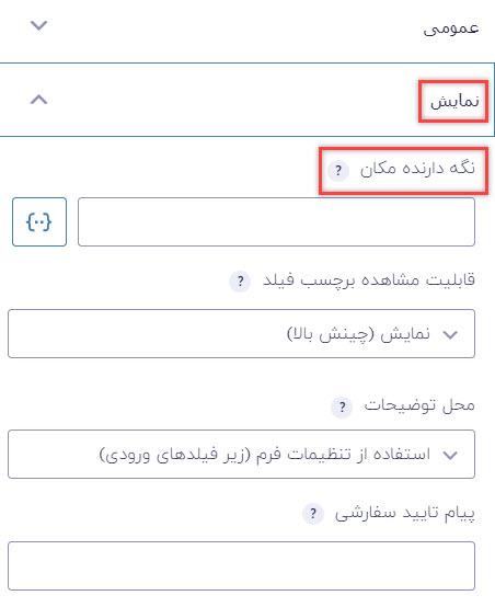 تنظیمات بخش نمایش برای فیلد ایمیل