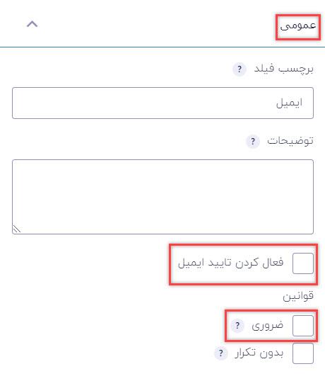 تنظیمات عمومی فیلد ایمیل