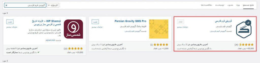 افزونه گروایتی فرم فارسی