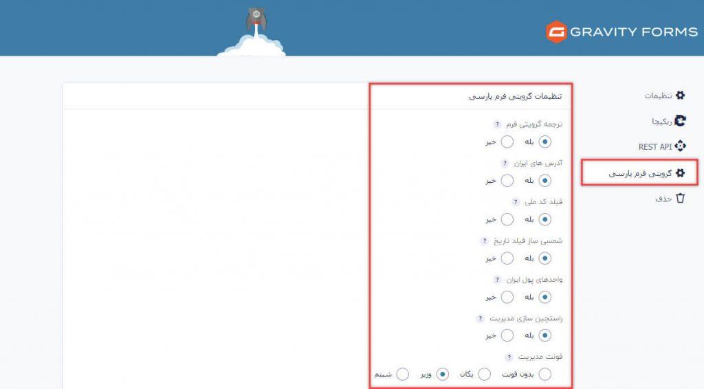 تنظیمات گرویتی فرم فارسی