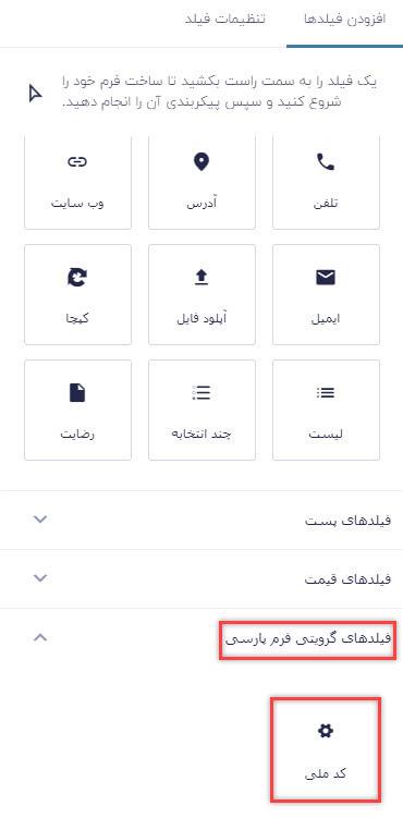 فیلد کد ملی در گرویتی فرم فارسی
