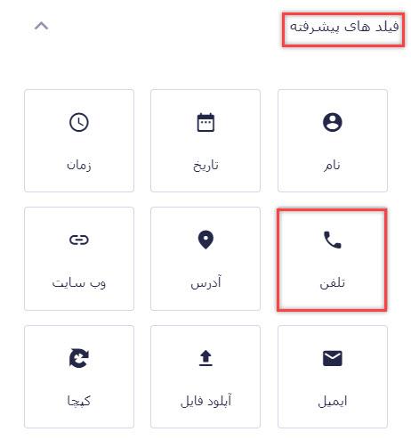 افزودن فیلد تلفن به فرم ارتباط با ما