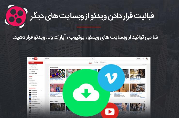 قرار دادن ویدئو از دیگر وبسایت ها