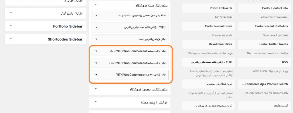افزونه پریمیوم YITH WooCommerce Ajax Product Filter