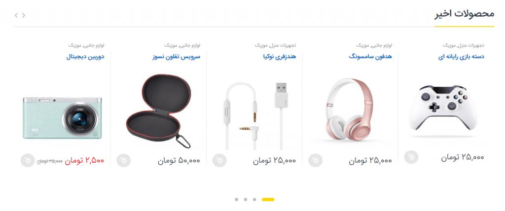 محصولات قالب الکترو