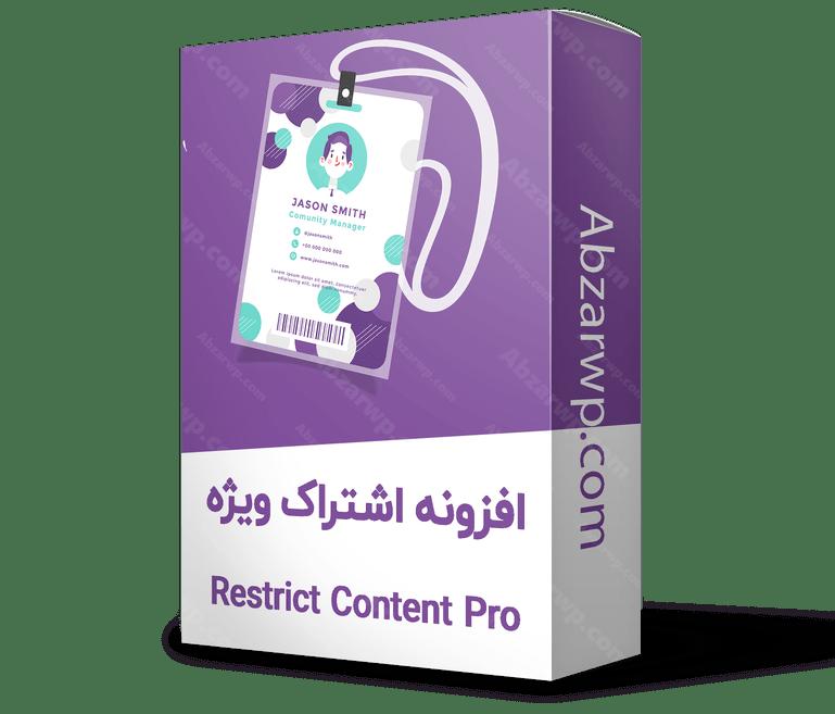 افزونه اشتراک ویژه Restrict Content Pro
