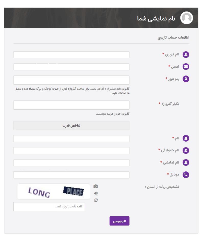 افزونه عضویت userpro وردپرس