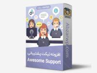 افزونه تیکت پشتیبانی Awesome Support