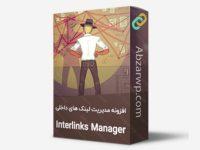 بهینهسازی لینکهای داخلی