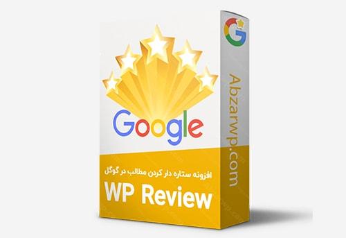 افزونه ستاره دار کردن مطالب در گوگل