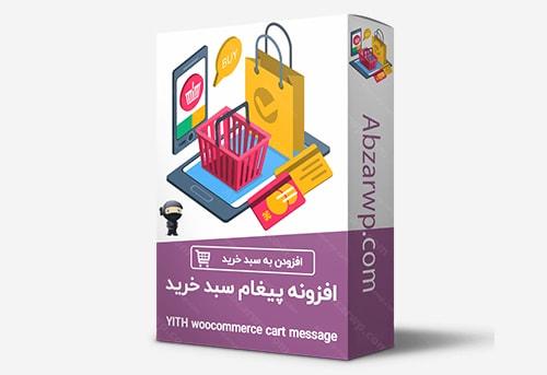 افزونه پیغام سبد خرید - YITH woocommerce cart message