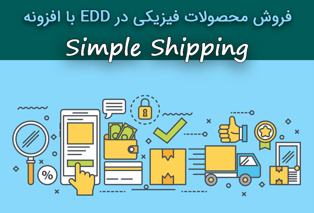 edd Simple Shipping