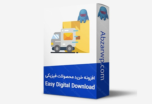 افزونه فروش محصولات فیزیکی با ایزی دیجیتال دانلود