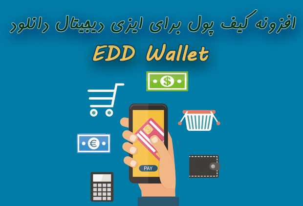 edd wallet 2
