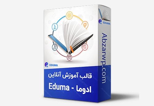 قالب آموزشگاه آنلاین اجوما