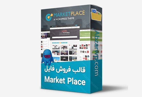 قالب فروش فایل market