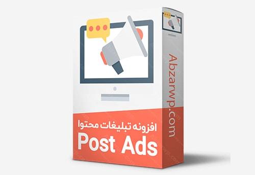 افزونه تبلیغات محتوای وردپرس