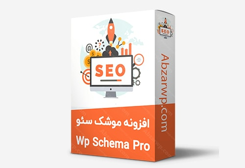 افزونه نشانه گذاری schema pro