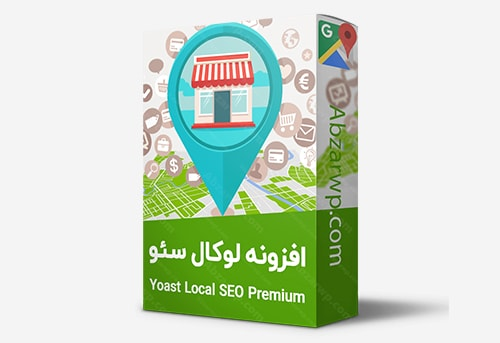 افزونه لوکال سئو Yoast Local SEO Premium