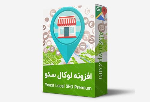 افزونه لوکال سئو Yoast Local SEO Premium
