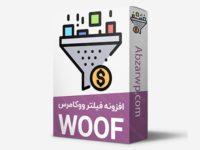 افزونه فیلتر پیشرفته محصولات ووکامرس