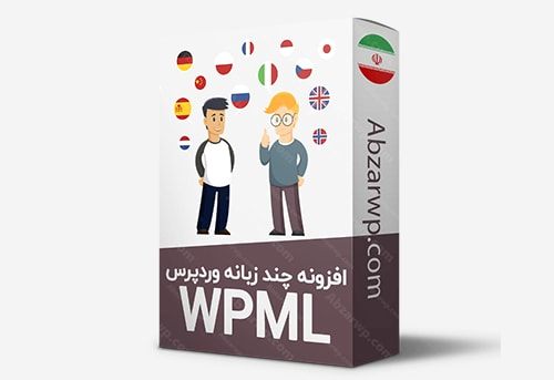 افزونه چندزبانه wpml وردپرس