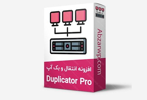 duplicator داپلیکتور پرو