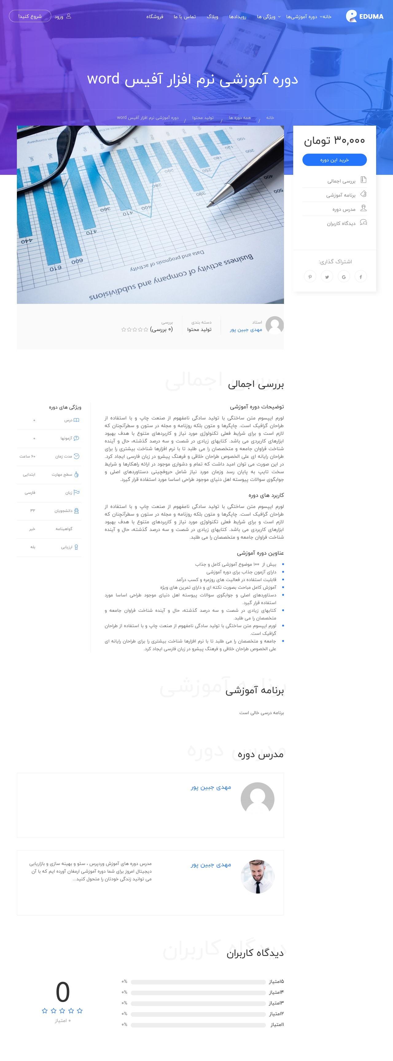 قالب آموزشگاه آنلاین eduma