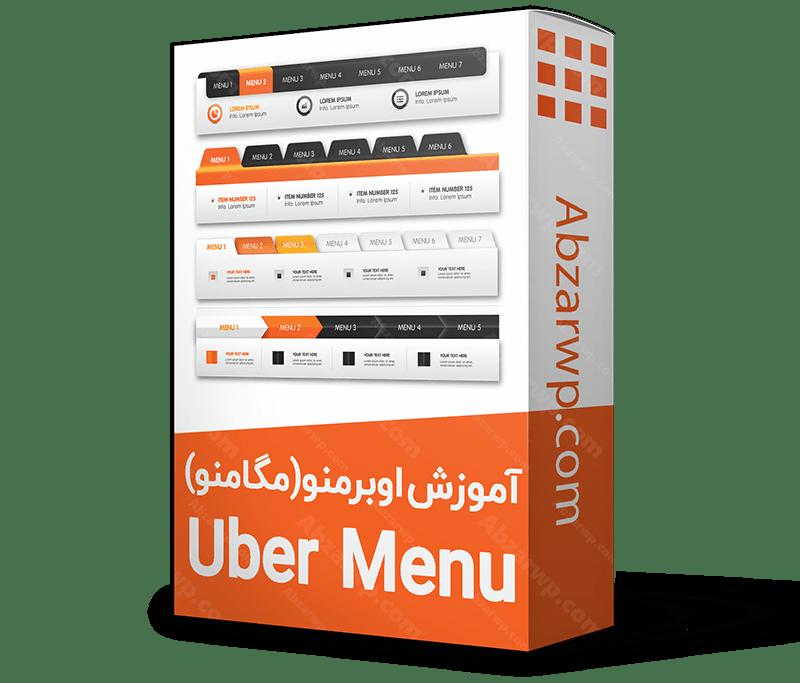 آموزش ساخت مگامنو با افزونه user menu