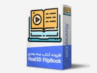 افزونه کتاب سه بعدی Real3D FlipBook