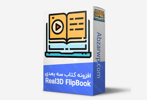 افزونه کتاب سه بعدی Real3D FlipBook