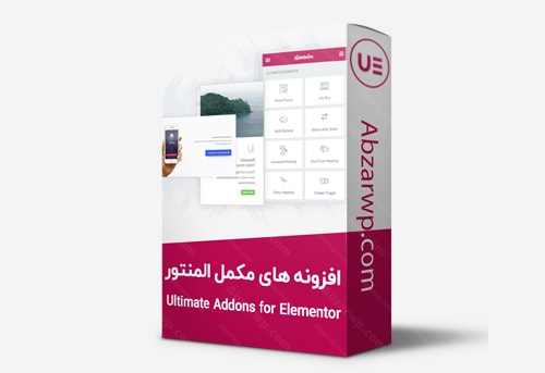 پلاگین Ultimate Addons for Elementor