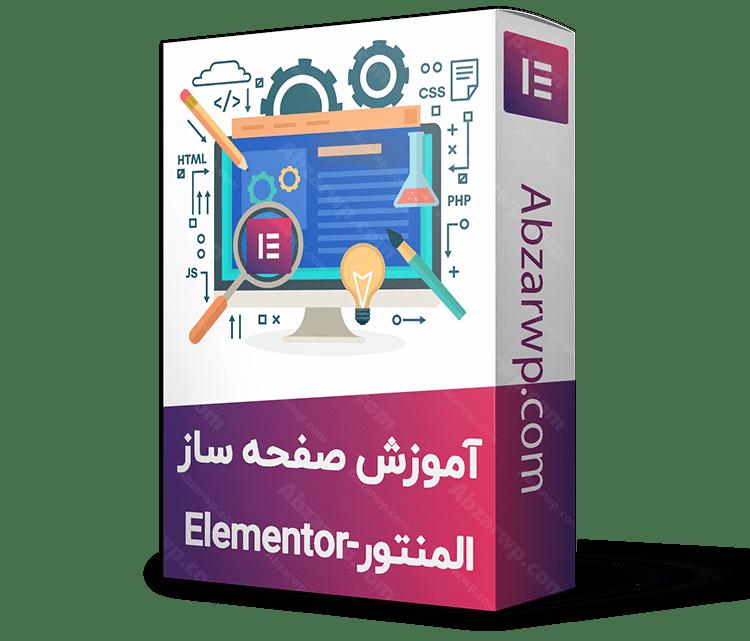 آموزش افزونه المنتور Elementor