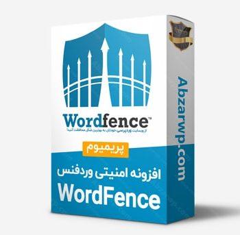 افزونه امنیتی وردفنس پرو | Wordfence Security Pro