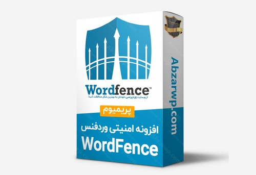 افزونه امنیتی وردفنس پرو | Wordfence Security Pro