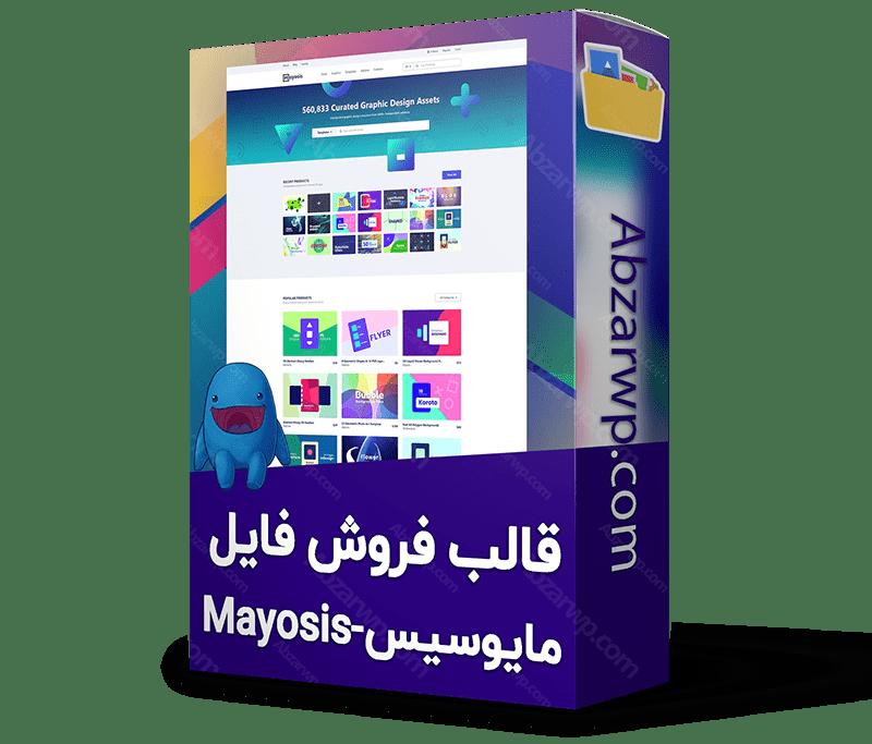 قالب ایزی دیجیتال دانلود Mayosis
