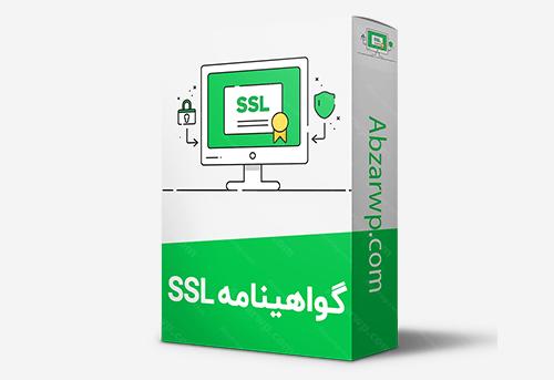 گواهینامه SSL وردپرس