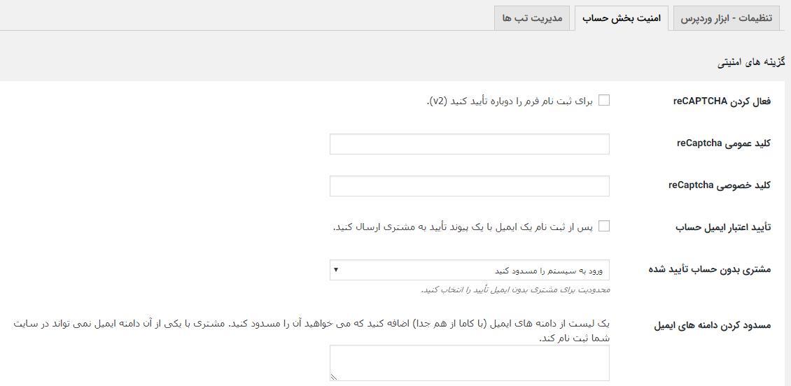 افزونه طراحی صفحه حساب کاربری ووکامرس