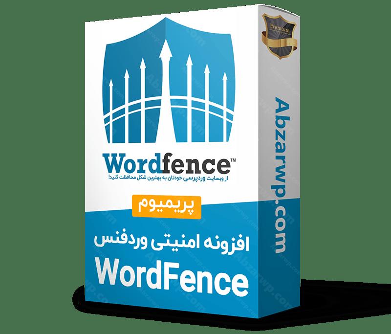 افزونه امنیتی Wordfence Security Pro