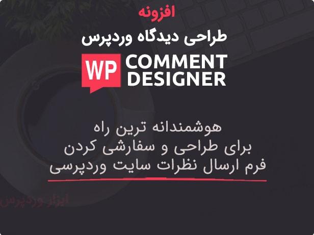 افزونه طراحی دیدگاه وردپرس WP Comment Designer