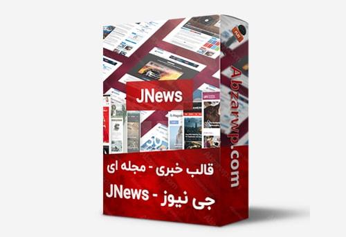 قالب خبری و مجله ای جی نیوز JNews